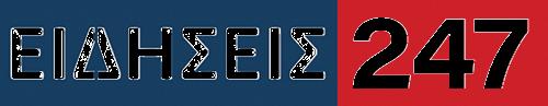 ΕΙΔΗΣΕΙΣ 247 – EIDISIS247.GR